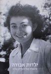 ילדות אבודה : סיפורה של יהודית שדה / עורכת: אמירה קידר – הספרייה הלאומית