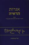 אגרות הראיה / מאת הרב אברהם יצחק הכהן קוק ; העורך: זאב נוימן – הספרייה הלאומית