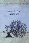 הגדם וחוטרו / יעקב מריאש – הספרייה הלאומית
