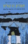 מועדון הניצולים / מייקל בורנסטין ודבי בורנסטין-הולינסטט ; מאנגלית: אורטל אריכה – הספרייה הלאומית