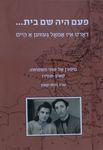 פעם היה שם בית ... = (דארט איז אמאל געווען א היים) : סיפורן של שתי משפחות: קאהן-שפירו / שרה מוזס-קאהן – הספרייה הלאומית