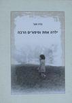 ילדה אחת וסיפורים הרבה / עדה סער – הספרייה הלאומית