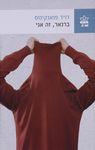 ברנאר זה אני / דויד פואנקינוס ; מצרפתית: לי עברון ; עורכת התרגום: אורנה לוי-סיף – הספרייה הלאומית