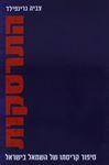 התרסקות : סיפור קריסתו של השמאל בישראל / צביה גרינפילד ; עורכת הלשון: מיכל זילברמן – הספרייה הלאומית