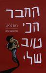 החבר הכי טוב שלי / רינת פרימו ; איורים: יניב שמעוני – הספרייה הלאומית