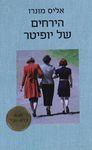 הירחים של יופיטר : סיפורים / אליס מונרו ; מאנגלית: אורטל אריכה – הספרייה הלאומית