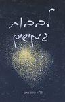 לבבות גמישים / קלייר קונטרראס ; תרגום: כנרת הדס ; עריכה: לין תהל כהן – הספרייה הלאומית