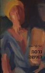 גרסת האישה / יעל פליישמן ; עריכה: דורה אראל – הספרייה הלאומית