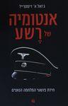 אנטומיה של רשע : חידת פושעי המלחמה הנאצים / ג'ואל א' דימסדייל ; מאנגלית: יוסי מילוא ; עורכת התרגום: שרה מני-לנגפוס – הספרייה הלאומית