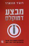 מבצע דמוקלס : מלחמתה החשאית של ישראל במדענים של היטלר 1951-1967 / רוג'ר הווארד ; מאנגלית: יוסי מילוא ; עורכת הלשון: זהבה כנען – הספרייה הלאומית