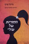 הסודות של שירי / מיכל פרץ ; איורים: שלומי צ'רקה ; עריכה: יונה טפר – הספרייה הלאומית