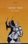 הכתר הארמני / מיכאל דרור ; עורכת: לילי פרי – הספרייה הלאומית
