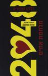 2048 - מלחמת אחים : סיפור אהבה, שנאה ומלחמה / זלמן שפירא ; עריכה לשונית: מימי ברעם, רותי חזנוביץ – הספרייה הלאומית