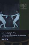 על סף העצמי : פנמנולוגיה של צורות היות ומבנים חברתיים / ציקי כהן – הספרייה הלאומית