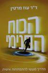 """הכוח הפנימי : מדריך מעשי להתפתחות אישית / ד""""ר עוז מרטין ; עריכה: מ. קינן ; עיבוד סיפורים: אסתר קווין ; עריכה לשונית: רחל קליין – הספרייה הלאומית"""