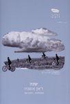 שנה / ז'אן אשנוז ; מצרפתית: רותם עטר ; עורכת תרגום: שירלי ורבורג-אלקלעי – הספרייה הלאומית