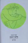 מלאך ראשון / יאיר דברת ; עורך: דורי מנור – הספרייה הלאומית