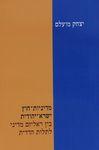 מדיניות חוץ ישרא-יהודית : בין ראליזם מדיני לתלות הדדית / יצחק מועלם – הספרייה הלאומית