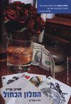המלון הכחול / סטיבן קריין ; תרגם מאנגלית והוסיף אחרית דבר: משה רון – הספרייה הלאומית