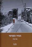 הנזיר הפנימי / טל רביד ; עריכה לשונית: הילה מור יוסף – הספרייה הלאומית