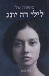 סיפורה של לילי דה יונג / ג'נט בנטון ; תרגום: נעמי גליק-עוזרד ; הריכה: הלנה מגר-טלמור – הספרייה הלאומית