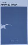 לצחוק עם לטאות : סיפורים / יעד בירן ; עורכת הספר: עלמה כהן-ורדי – הספרייה הלאומית