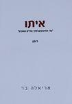איתו : רומן / אריאלה בר ; עריכה: שירה אביעד – הספרייה הלאומית
