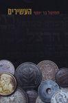 העשירים : כרוניקה של משפחה / חמוטל בר-יוסף – הספרייה הלאומית