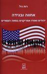 אחווה ובגידה : יהודים ואפרו אמריקנים במאה העשרים / רות גיל – הספרייה הלאומית