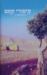 סיפורי קסם / ניסים אסייג ; עריכה: ורד זינגר – הספרייה הלאומית