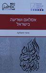 אסלאם ושריעה בישראל / איאד זחאלקה – הספרייה הלאומית