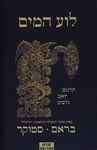 לוע המים / בראם סטוקר ; מאנגלית: יואב גלבוע – הספרייה הלאומית