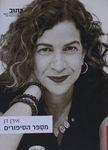 מספר הסיפורים / אירן דן ; עורך: אמיר אור – הספרייה הלאומית