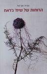 הרוחות של שיח' ג'ראח / צביה אביטל ; עריכה: עינת יקיר ; עריכה לשונית: נעם קצב – הספרייה הלאומית
