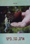 אדם, גנו, ביתו / יאיר אורון ; עריכה: אברי הרלינג ; צילומים: ואנג מין (Wang Min) – הספרייה הלאומית