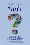 """למה? : מסע בעקבות הסקרנות האנושית / מריו ליביו ; מאנגלית: עמנואל לוטם ; עורכת התרגום: ד""""ר דנה ברעם – הספרייה הלאומית"""