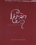 רובינג'ל : הדוברת בקולו של הלב / סיפור והדפסים: מירב גנילוין ; עריכה: תמרה אבנר – הספרייה הלאומית