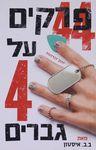 44 פרקים על 4 גברים : (זיכרונות אישיים) / מאת: ב. ב. איסטון ; תרגום: דפנה לוי ; עריכת תרגום: אולגה סונקין – הספרייה הלאומית