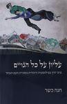 עליון על כל הגויים (דברים כו יט) : ציוני דרך בפילוסופיה היהודית בסוגיית העם הנבחר / חנה כשר – הספרייה הלאומית