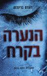 הנערה בקרח / רוברט ברינדזה ; מאנגלית: דפנה ברעם ; עריכת תרגום: יעל שכנאי – הספרייה הלאומית