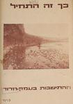 כך זה התחיל : ההתישבות בעמק חרוד – הספרייה הלאומית