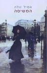 המשיסה / אמיל זולה ; תרגמה מצרפתית קולט בוטנר ; מדריך לקורא והערות: דוד מנדלסון – הספרייה הלאומית