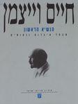חיים וייצמן - הנשיא הראשון : מבחר איגרות ונאומים / עורכת - לואיז פישר – הספרייה הלאומית