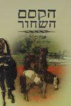 הקסם השחור / אנה סוול ; עברית - נעם רחמילביץ' – הספרייה הלאומית