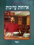 ארוחות ערוכות : כשר / ישראל אהרוני – הספרייה הלאומית