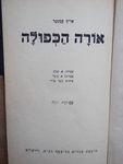 אורה הכפולה / עברית - א' קפלן ; בעריכת - א' גרבל .. – הספרייה הלאומית