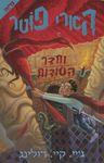 הארי פוטר וחדר הסודות / ג'י. קי רולינג ; מאנגלית - גילי בר הלל ; איורים - מרי גראנפרה – הספרייה הלאומית