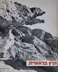 ארץ בראשית / פטר מירום – הספרייה הלאומית