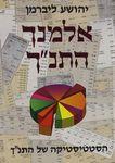 """אלמנך התנ""""ך : הסטטיסטיקה של התנ""""ך / יהושע ליברמן – הספרייה הלאומית"""