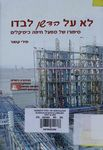 לא על הדשן לבדו : סיפורו של מפעל חיפה כימיקלים / מירי קסנר – הספרייה הלאומית